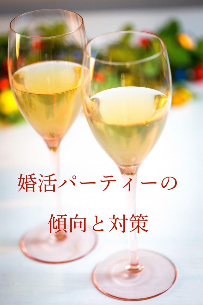 婚活パーティーの傾向と対策