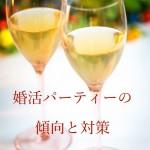 傾向と対策【婚活パーティー】