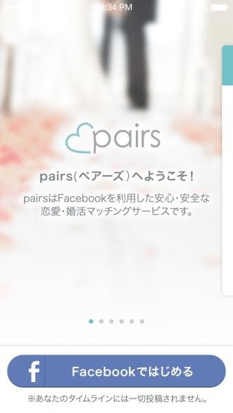 pairsの初期画面