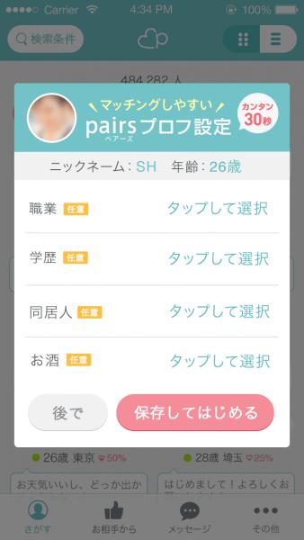 pairsプロフィール登録02
