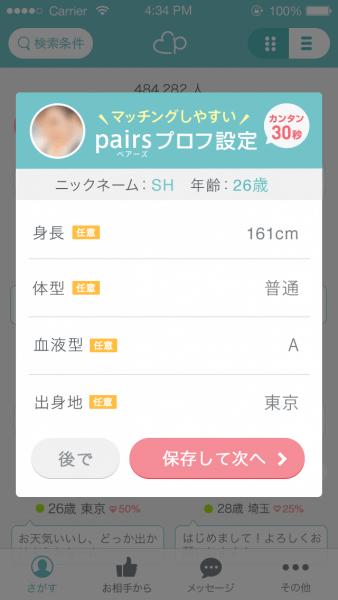 pairsプロフィール登録01