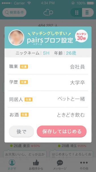 pairsプロフィール02