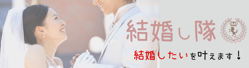 【女性無料】大手が運営する優良婚活サイト/婚活アプリ | 結婚し隊