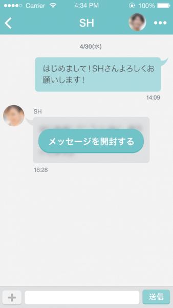 Pairsメッセージ画面