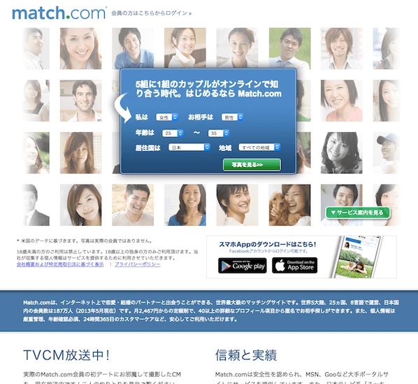 match.comのサイトイメージ