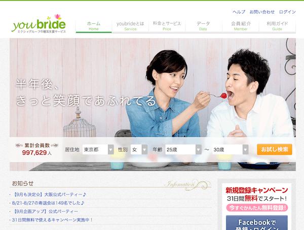 youbrideのサイトイメージ