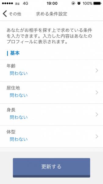 求める条件検索
