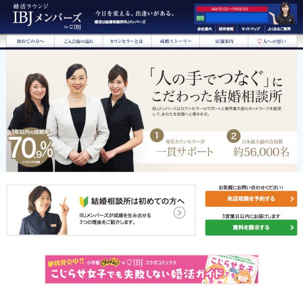 IBJメンバーズのサイトイメージ