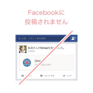 Facebookに登録されない