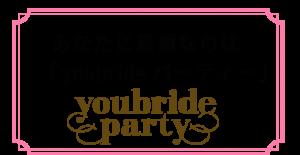 婚活パーティーを選ぶフローチャート(youbrideパーティー)