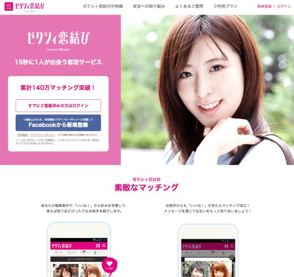 ゼクシィ恋結びサイトイメージ