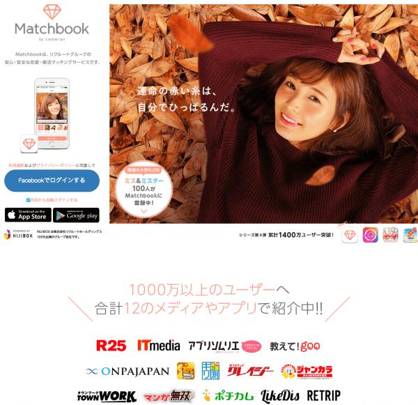 matchbookサイトイメージ