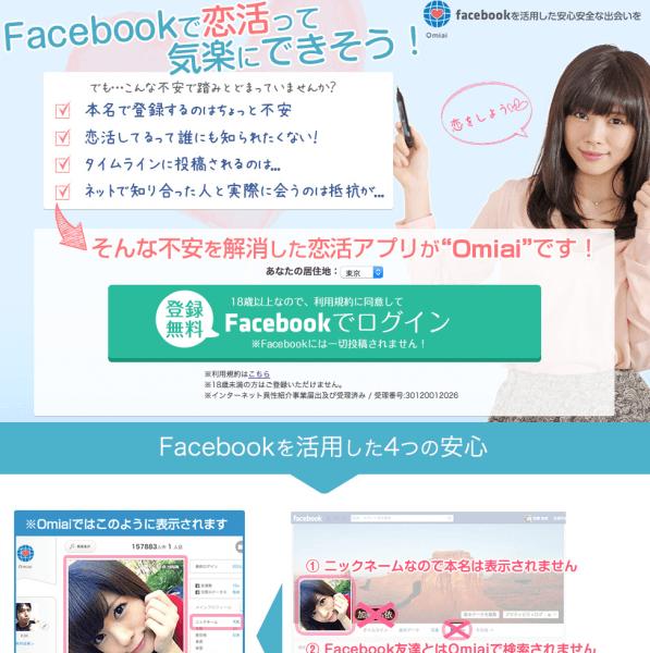 Omiaiのサイトイメージ