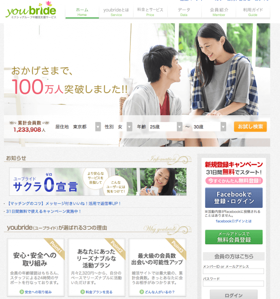 youbrideのサイトイメージ