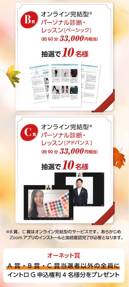オーネットキャンペーン2021年9月2