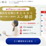 【2019年4月】大手結婚相談所のキャンペーンまとめ
