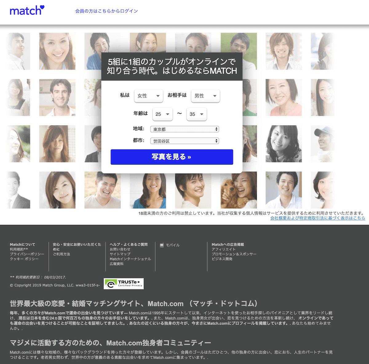 matchのサイトイメージ